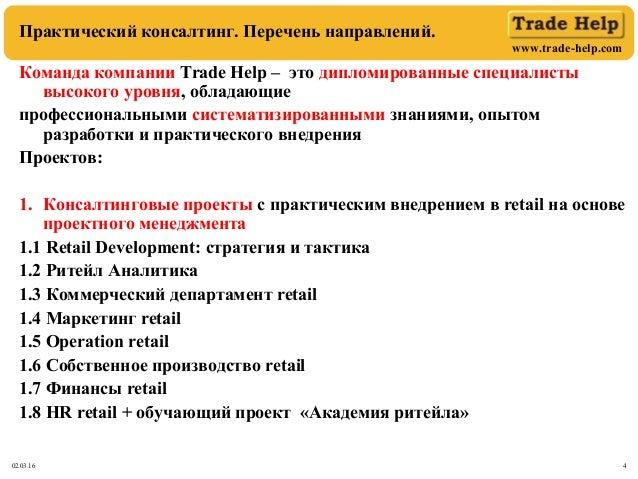 www.trade-help.com 02.03.16 4 Практический консалтинг. Перечень направлений. Команда компании Тrade Help – это дипломирова...
