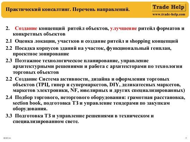 www.trade-help.com 02.03.16 5 Практический консалтинг. Перечень направлений. 2. Создание концепций ритейл объектов, улучше...
