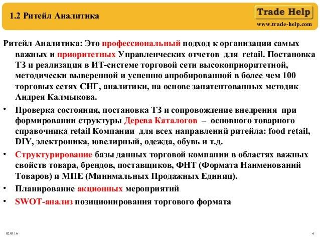 www.trade-help.com 02.03.16 6 1.2 Ритейл Аналитика Ритейл Аналитика: Это профессиональный подход к организации самых важны...