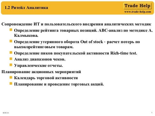 www.trade-help.com 02.03.16 7 1.2 Ритейл Аналитика Сопровождение ИТ и пользовательского внедрения аналитических методик  ...