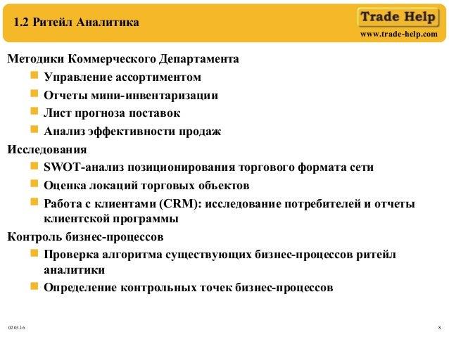 www.trade-help.com 02.03.16 8 1.2 Ритейл Аналитика Методики Коммерческого Департамента  Управление ассортиментом  Отчеты...