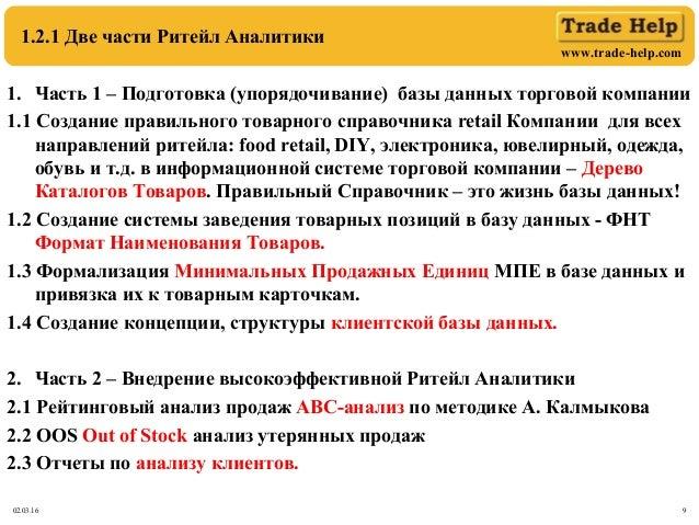 www.trade-help.com 02.03.16 9 1.2.1 Две части Ритейл Аналитики 1. Часть 1 – Подготовка (упорядочивание) базы данных торгов...