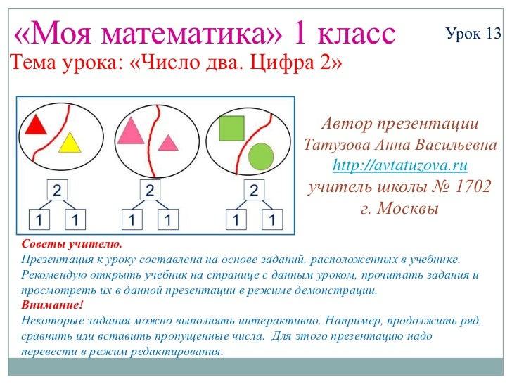 «Моя математика» 1 класс                                             Урок 13Тема урока: «Число два. Цифра 2»              ...