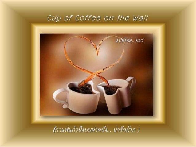 กาแฟแก้วหนึ่ง บนฝาผนัง