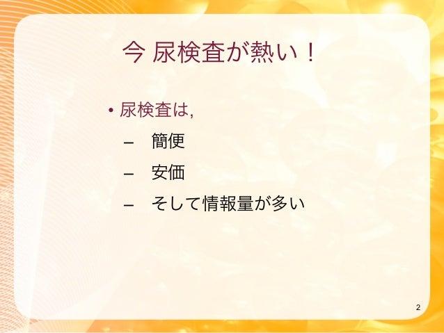 尿検査1 Slide 2