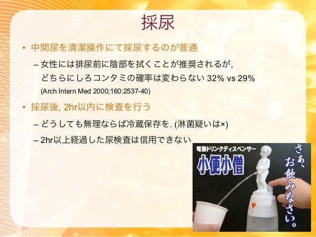 尿検査1 Slide 3