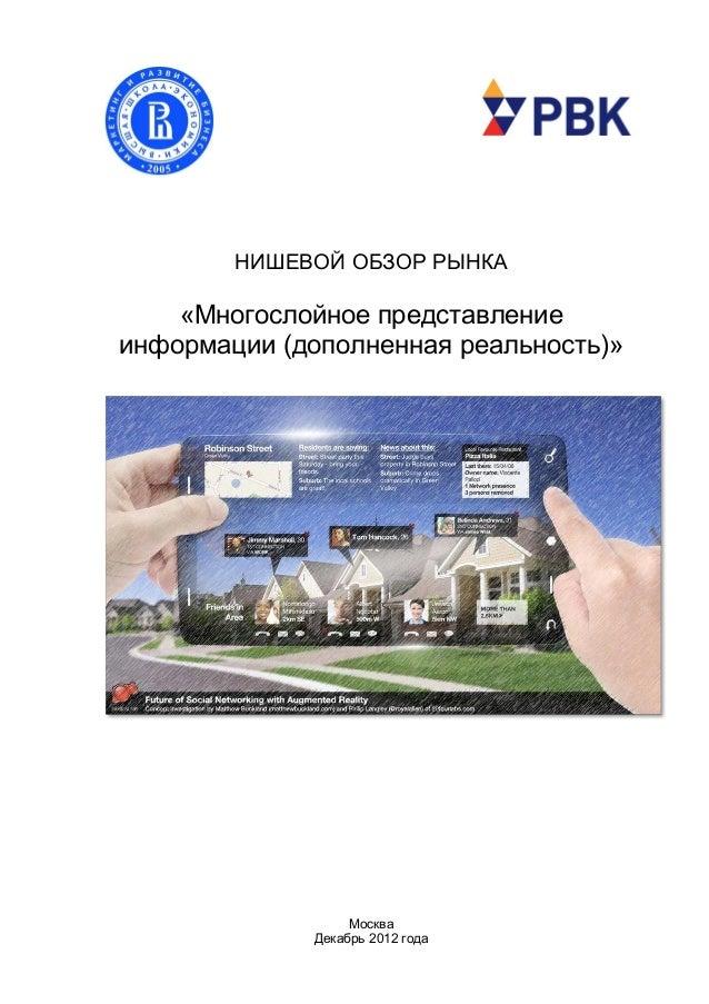 НИШЕВОЙ ОБЗОР РЫНКА    «Многослойное представлениеинформации (дополненная реальность)»                  Москва            ...
