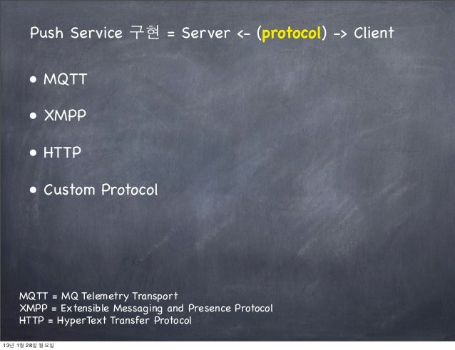 Extensible Messaging And Presence Protocol : Android push server mqtt