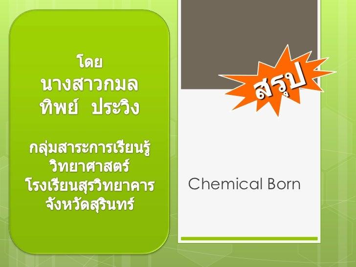พันธะเคมี1