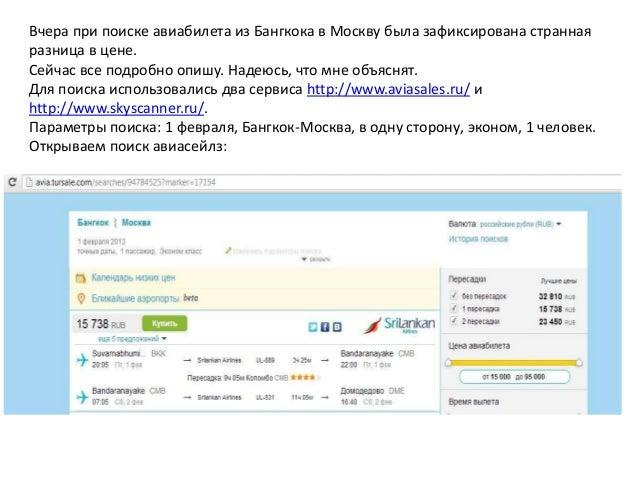Вчера при поиске авиабилета из Бангкока в Москву была зафиксирована страннаяразница в цене.Сейчас все подробно опишу. Наде...