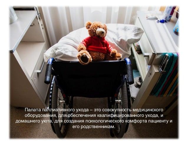 Палата паллиативного ухода – это совокупность медицинского   оборудования, для обеспечения квалифицированного ухода, идома...