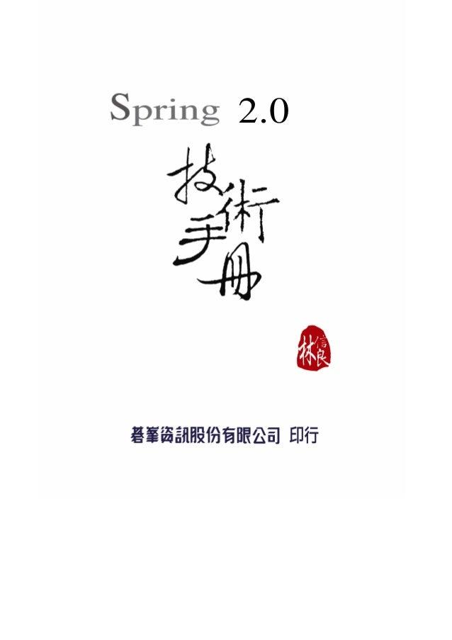 Spring 2.0 技術手冊書名頁 Slide 1