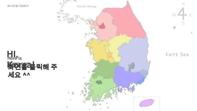 로그인 및 가입하기HI,isHereKorea!Korea.com화면을 클릭해 주세요 ^^