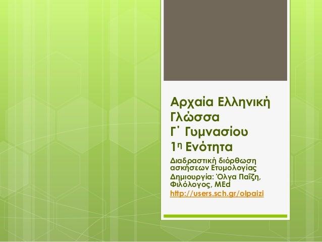 Αρχαία ΕλληνικήΓλώσσαΓ΄ Γυμνασίου1η ΕνότηταΔιαδραστική διόρθωσηασκήσεων ΕτυμολογίαςΔημιουργία: Όλγα Παΐζη,Φιλόλογος, ΜΕdht...