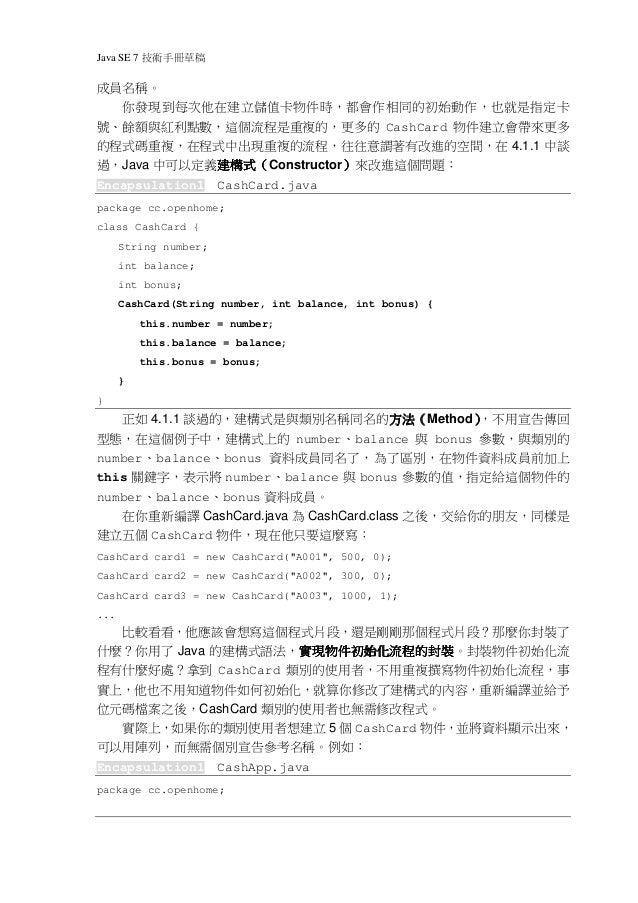 Java SE 7 技術手冊第五章草稿 - 何謂封裝? Slide 2