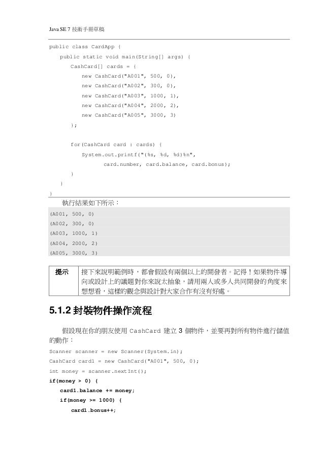 Java SE 7 技術手冊第五章草稿 - 何謂封裝? Slide 3