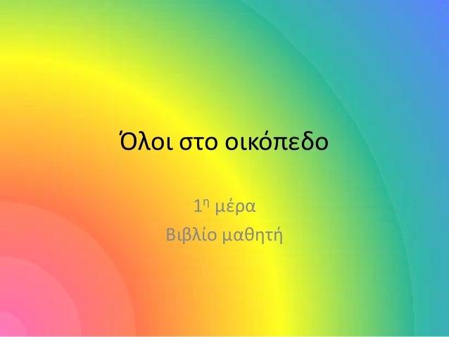 Όλοι ςτο οικόπεδο      1θ μζρα   Βιβλίο μακθτι