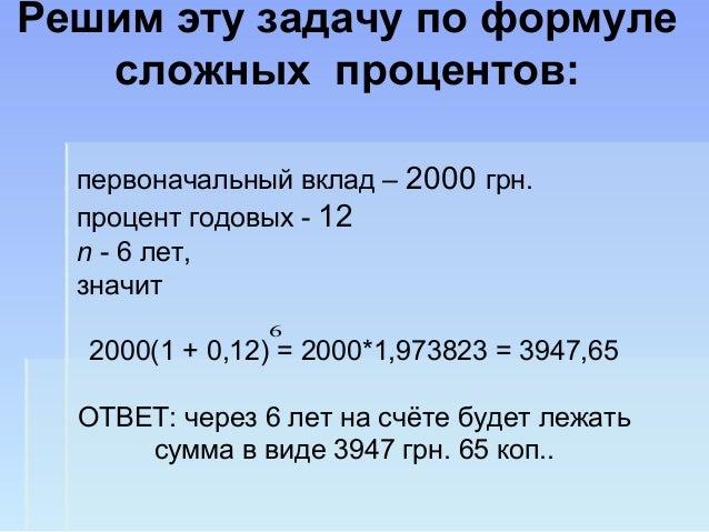 Задачи на сложный процент с решениями формулы этапы решения задач в компьютере