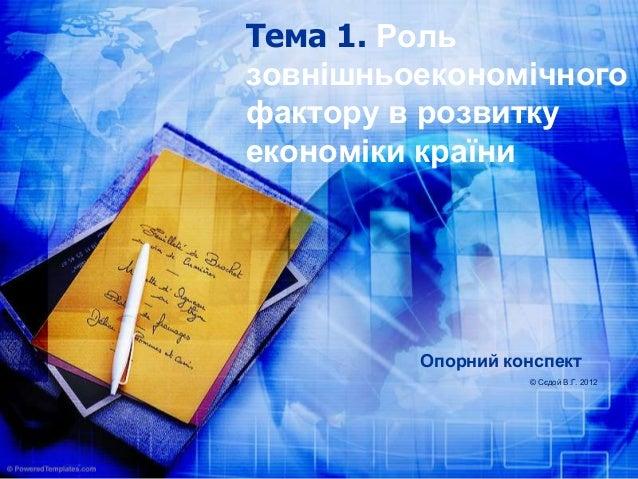 Тема 1. Рользовнішньоекономічногофактору в розвиткуекономіки країни         Опорний конспект                   © Сєдой В.Г...