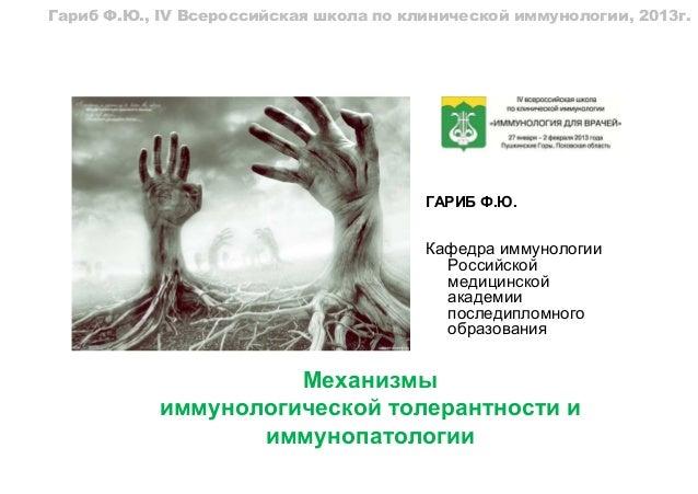 Гариб Ф.Ю., IV Всероссийская школа по клинической иммунологии, 2013г.                                        ГАРИБ Ф.Ю.   ...