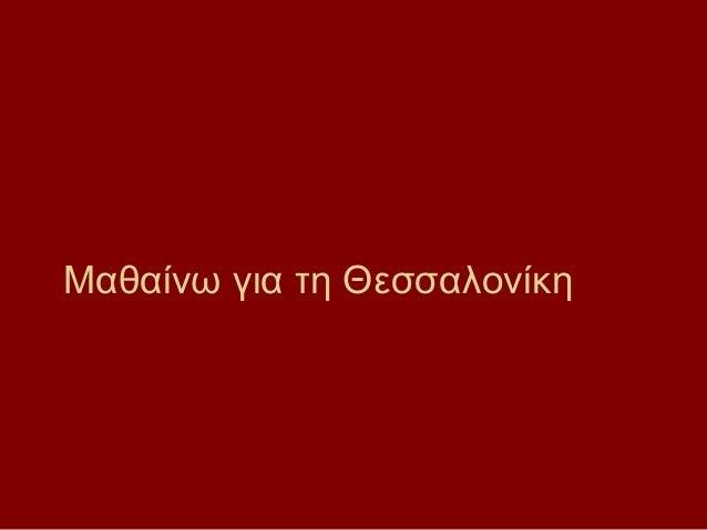 Μαθαίνω για τη Θεσσαλονίκη