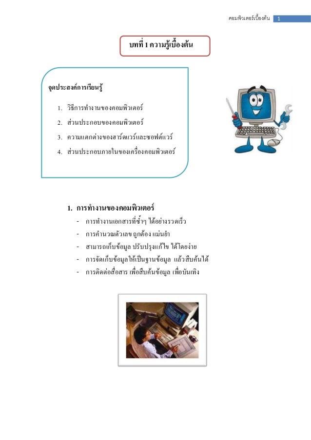 คอมพิวเตอร์เบื้องต้น   1                              บทที่ 1 ความรู้เบื้องต้นจุดประสงค์การเรียนรู้   1. วิธีการทางานของคอ...
