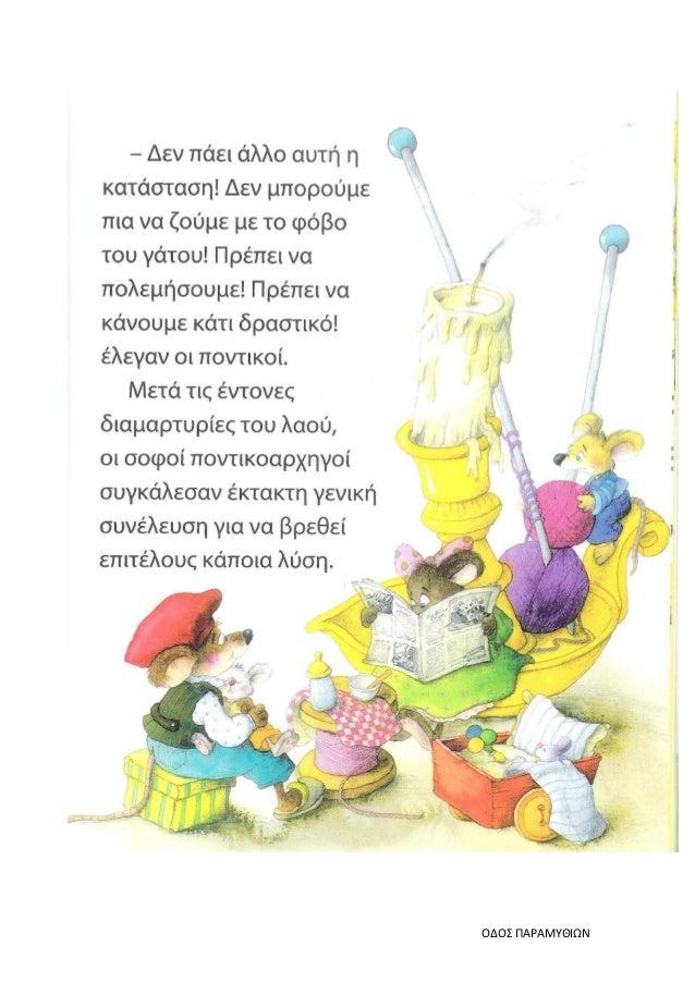 Το συμβούλιο των ποντικών Slide 2