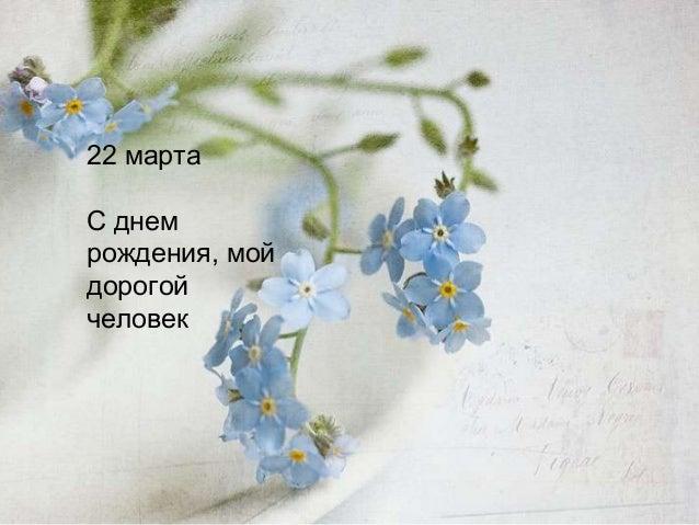 22 мартаС днемрождения, мойдорогойчеловек