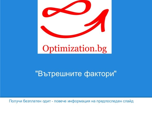 """""""Вътрешните фактори""""Получи безплатен одит - повече информация на предпоследен слайд"""