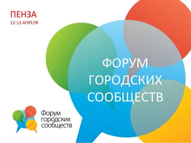 ПЕНЗА12-13 АПРЕЛЯ                 ФОРУМ               ГОРОДСКИХ               СООБЩЕСТВ