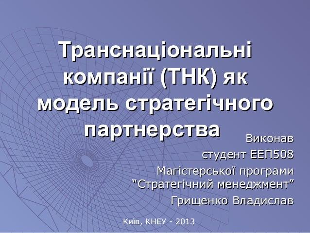Транснаціональні  компанії (ТНК) якмодель стратегічного    партнерства Виконав                    студент ЕЕП508          ...