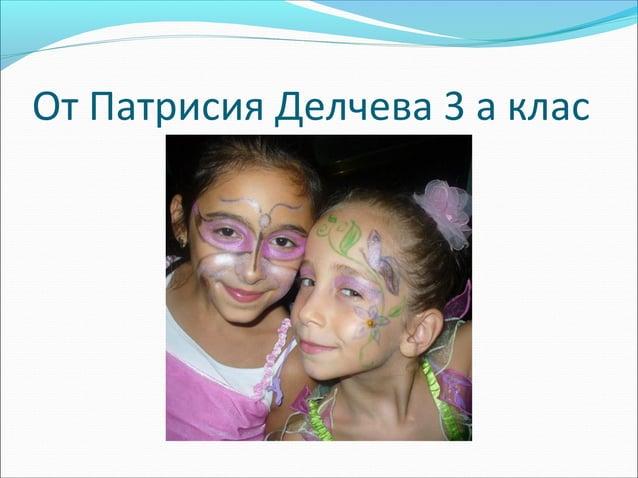 От Патрисия Делчева 3 а клас