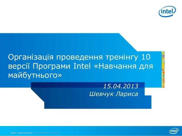 Організація проведення тренінгу 10версії Програми Intel «Навчання длямайбутнього»                                         ...