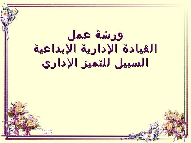 ورشة عمل    القيادة الدارية البداعية      السبيل للتميز الداري1                        د/ ابتسام خالد سلمة