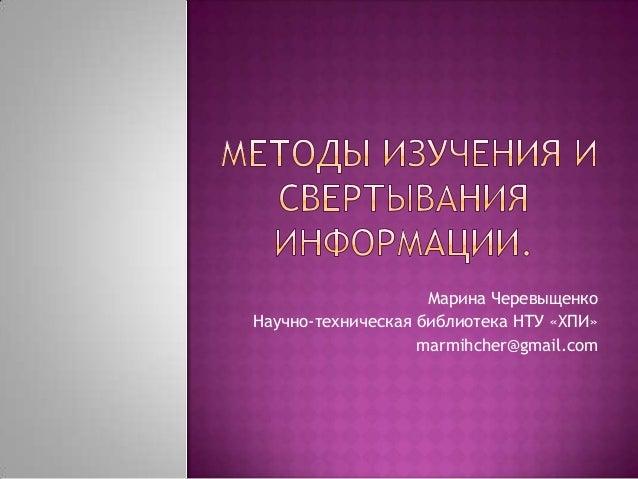 Марина ЧеревыщенкоНаучно-техническая библиотека НТУ «ХПИ»marmihcher@gmail.com