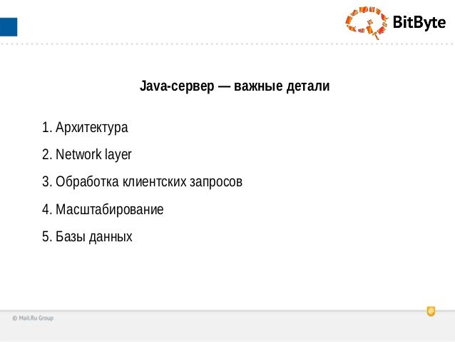 Java-сервер — важные детали1. Архитектура2. Network layer3. Обработка клиентских запросов4. Масштабирование5. Базы данных