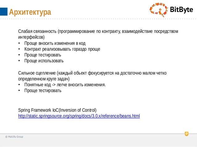 АрхитектураСлабая связанность (программирование по контракту, взаимодействие посредствоминтерфейсов)• Проще вносить измене...