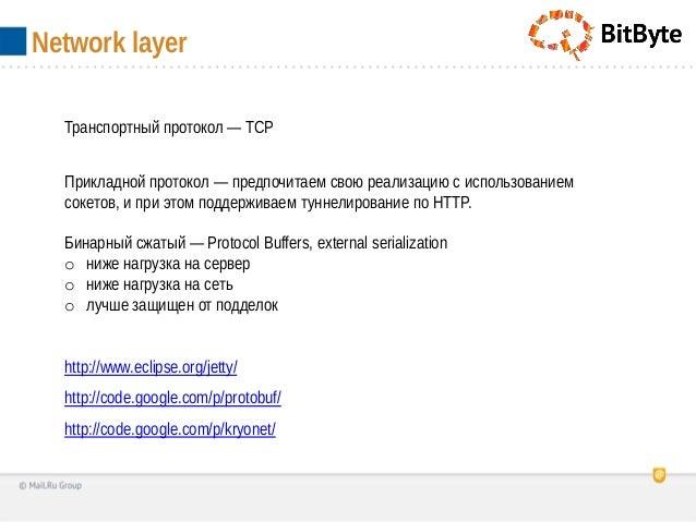 Network layerТранспортный протокол — TCPПрикладной протокол — предпочитаем свою реализацию с использованиемсокетов, и при ...