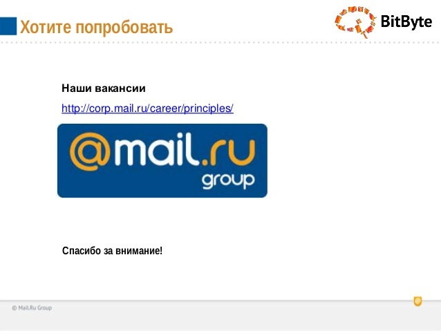 Хотите попробоватьНаши вакансииhttp://corp.mail.ru/career/principles/Спасибо за внимание!