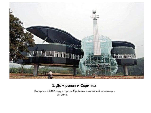 1. Дом рояль и СкрипкаПостроен в 2007 году в городе Хуайнань в китайской провинцииАньхонь