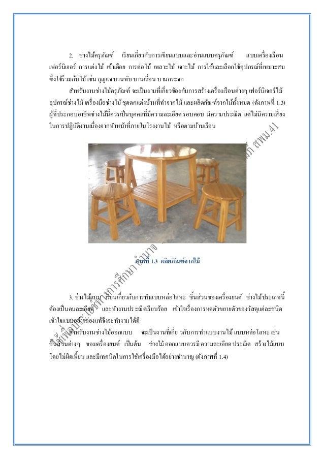 2. ช่างไม้ครุภัณฑ์ เรียนเกี่ยวกับการเขียนแบบและอ่านแบบครุภัณฑ์ แบบเครื่องเรือนเฟอร์นิเจอร์ การแต่งไม้ เข้าเดือย การต่อไม้ ...