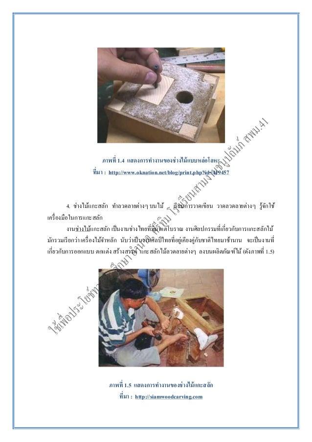 ภาพที่ 1.4 แสดงการทางานของช่างไม้แบบหล่อโลหะที่มา : http://www.oknation.net/blog/print.php?id=4194574. ช่างไม้แกะสลัก ทาลว...