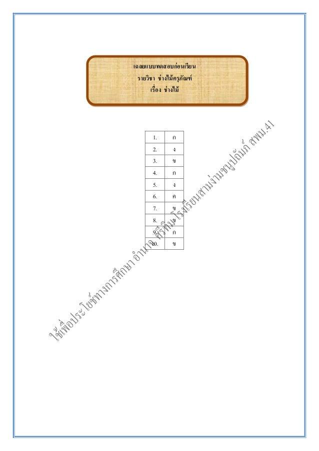 เฉลยแบบทดสอบก่อนเรียนรายวิชา ช่างไม้ครุภัณฑ์เรื่อง ช่างไม้1. ก2. ง3. ข4. ก5. ง6. ค7. ข8. ข9. ก10. ข