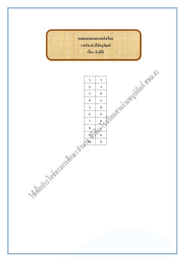 เฉลยแบบทดสอบหลังเรียนรายวิชาช่างไม้ครุภัณฑ์เรื่อง ช่างไม้1. ง2. ง3. ค4. ง5. ค6. ก7. ค8. ง9. ก10. ข