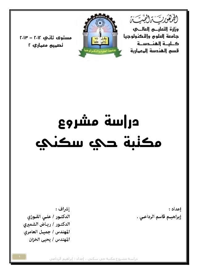 مشروع تخرج جاهز محاسبة pdf