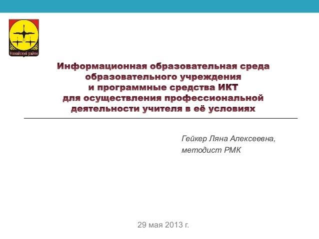 Гейкер Ляна Алексеевна,методист РМК29 мая 2013 г.