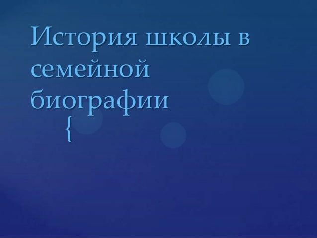 {История школы всемейнойбиографии
