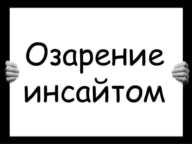 Озарениеинсайтом