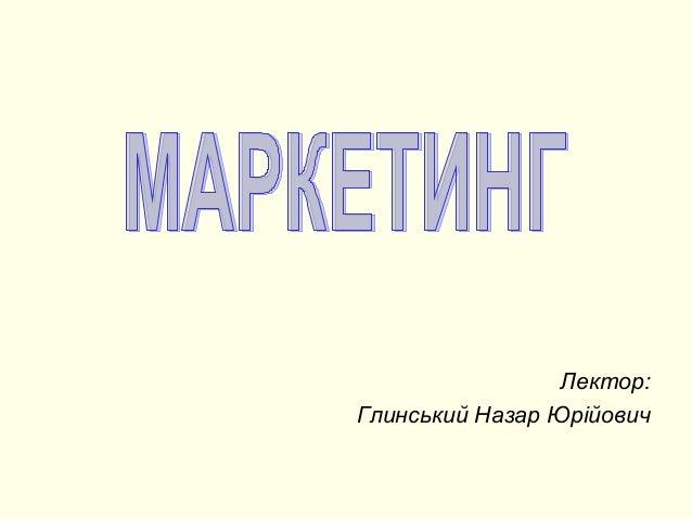 Лектор:Глинський Назар Юрійович
