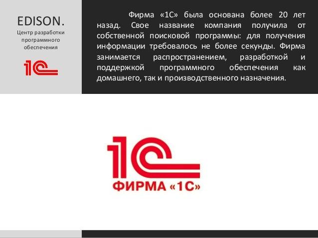 Фирма «1С» была основана более 20 летназад. Свое название компания получила отсобственной поисковой программы: для получен...